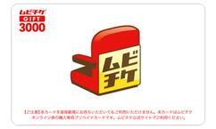 【シネフィルWOWOW】ムビチケGIFTカードを30名様にプレゼント!