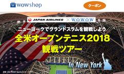 """☆特別割引クーポン☆ニューヨークでグランドスラムを観戦しよう!「全米オープンテニス2018観戦ツアー」旅行代金より、おひとり様""""5万円分割引クーポン""""を抽選で2組4名様にプレゼント!"""