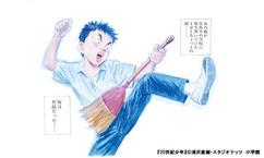 ノンフィクションW放送記念「浦沢直樹展 描いて描いて描きまくる」招待券を15組30名様へプレゼント!