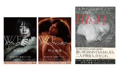 【連続ドラマW ダブル・ファンタジー】好評放送記念!村山由佳さんサイン入り原作本、続編本プレゼント!