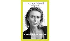 【テニス】「マリア・シャラポワ自伝」を3名様にプレゼント!