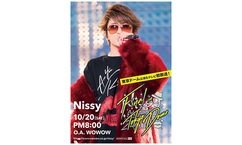 【Nissy Entertainment 2nd LIVE -FINAL- in TOKYO DOME】WOWOW×Nissyオリジナルポスターをプレゼント!