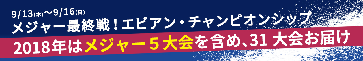 9/13(木)~9/16(日)メジャー最終戦!エビアン・チャンピオンシップ 2018年はメジャー5大会を含め、31大会お届け