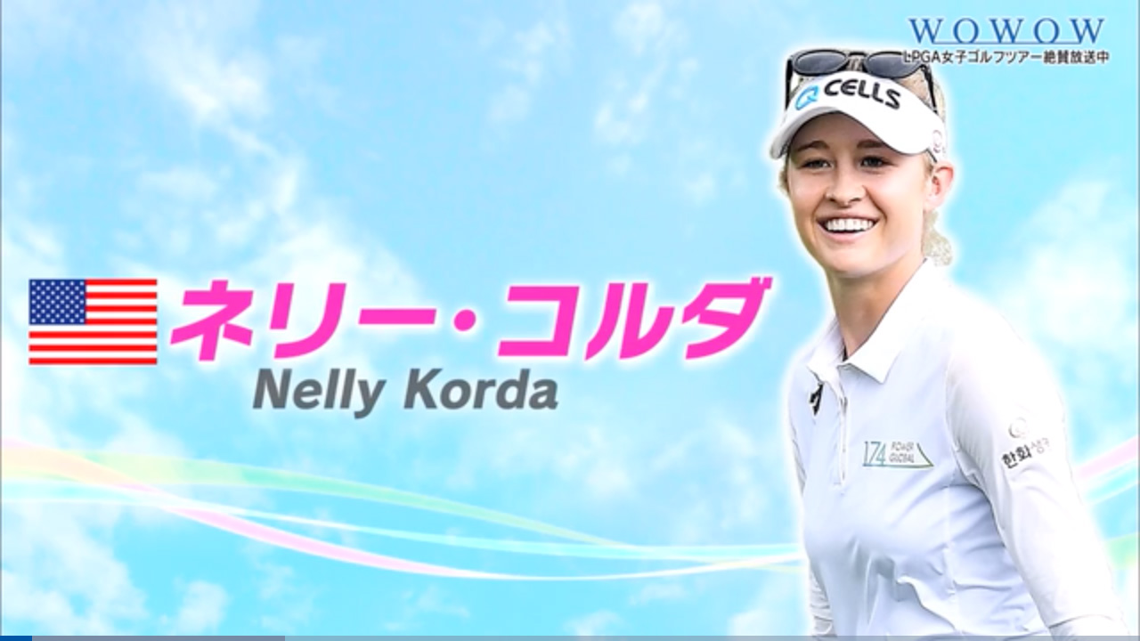 LPGA Player's GUIDE #15/ネリー・コルダ