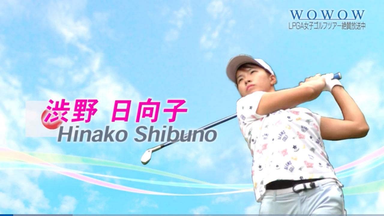 LPGA Player's GUIDE #24/渋野日向子