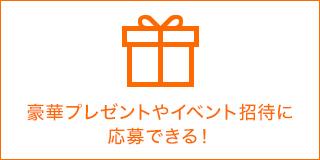 プレゼント・イベント情報
